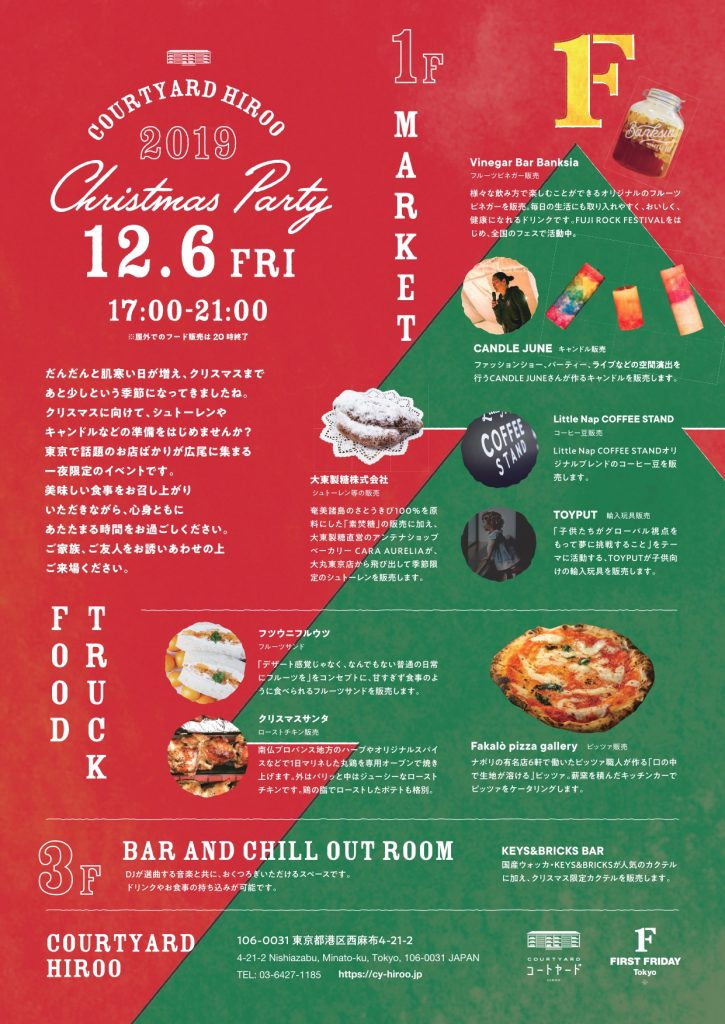 FIRST FRIDAY Tokyo Vol.57 Christmas Party